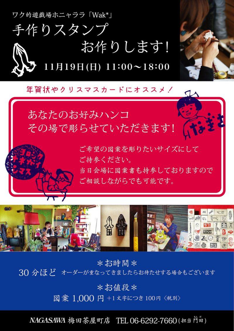 年賀状やクリスマスカードにおすすめ!手作りスタンプお作りします!!|梅田茶屋町のイベント