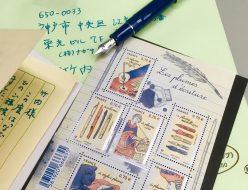 切手の中の小宇宙