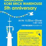 NAGASAWA神戸煉瓦倉庫店 開店5周年記念 イベント