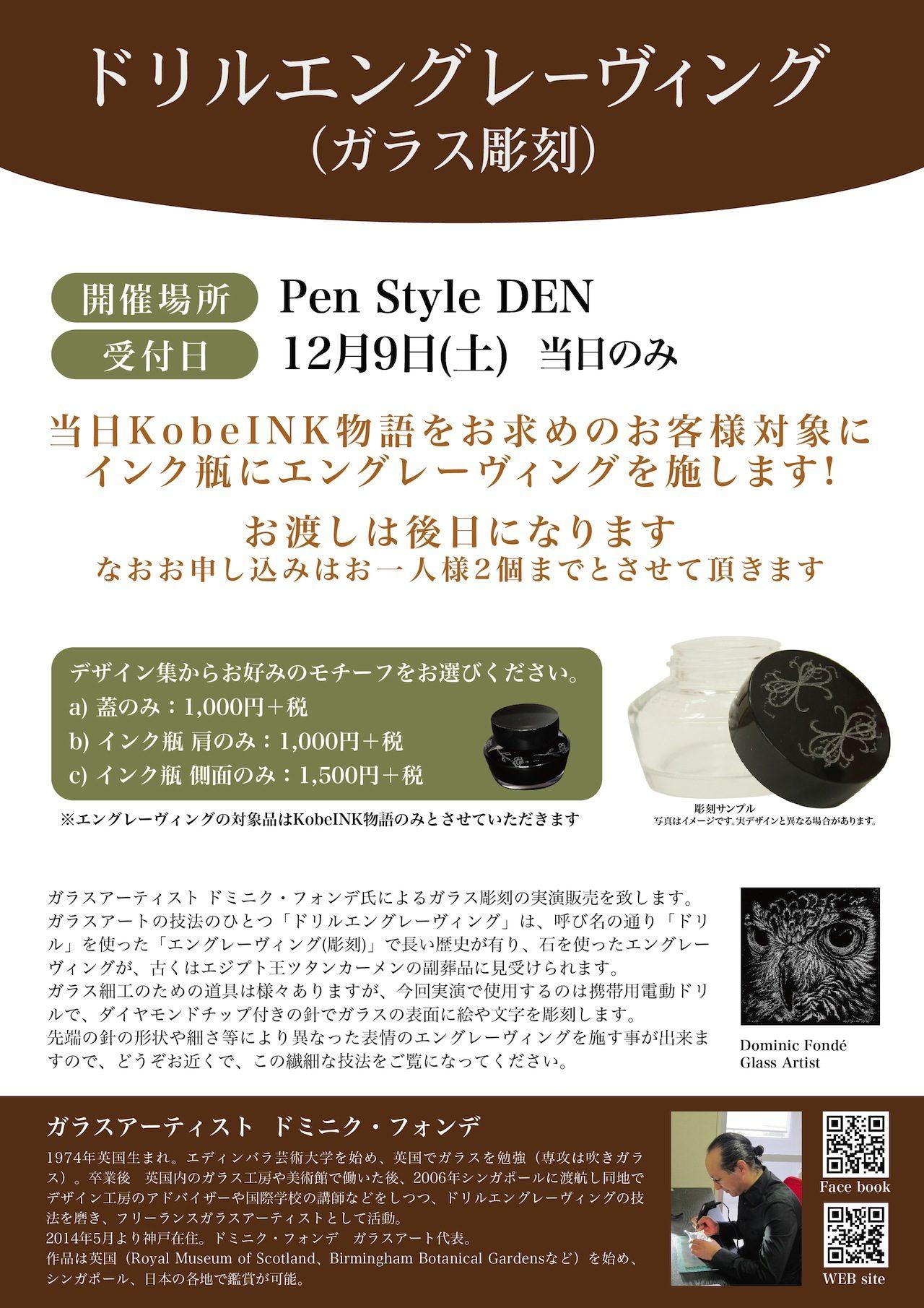 イベント案内 | 万年筆やボトルインクにデザイン、お名前を彫刻しませんか?