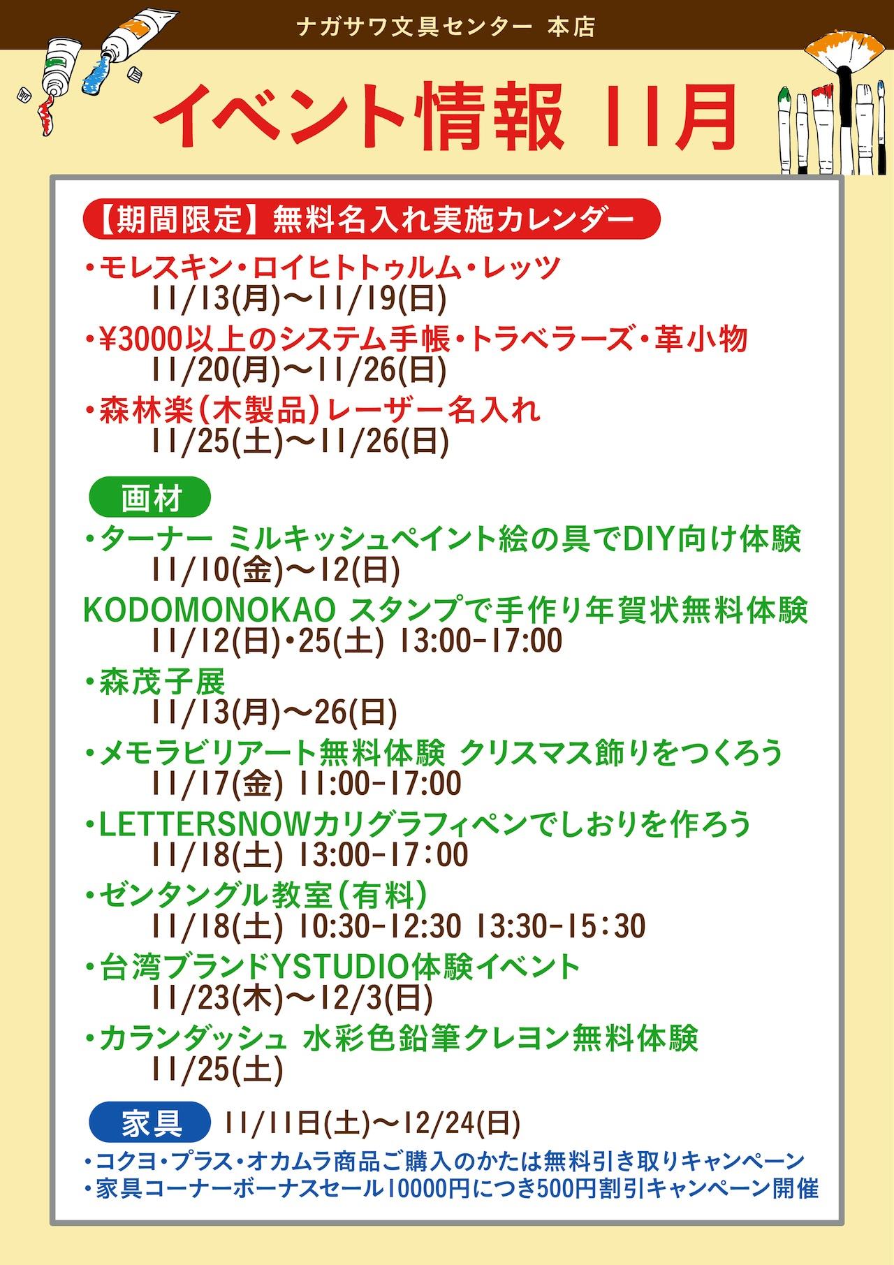 本店11月イベント情報