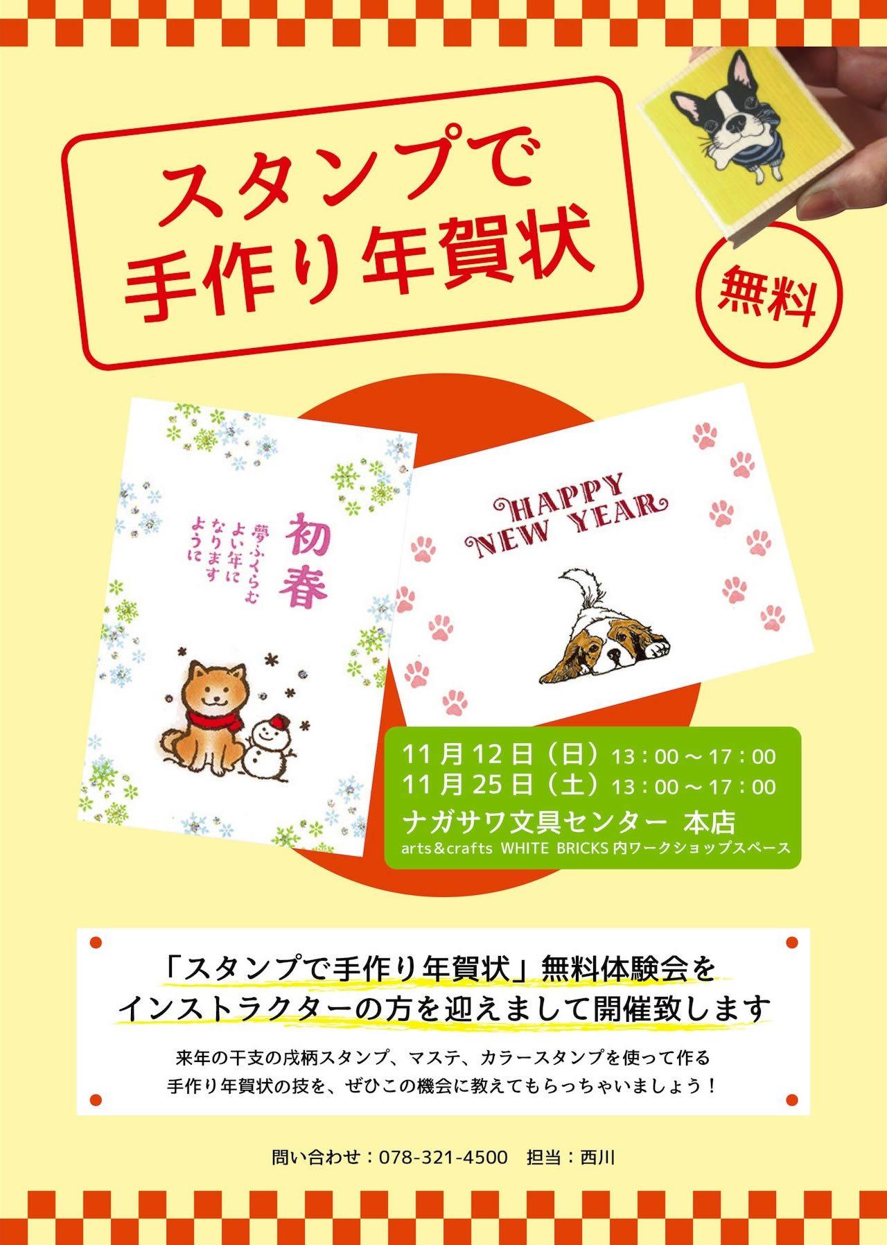 かわいい戌柄スタンプで「手作り年賀状」を作成しませんか?無料体験会開催!|神戸三宮
