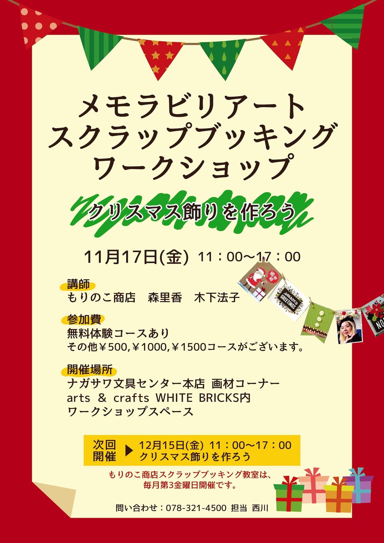 【定期開催】もりのこ商店スクラップブッキング教室|クリスマス飾りを作るワークショップ