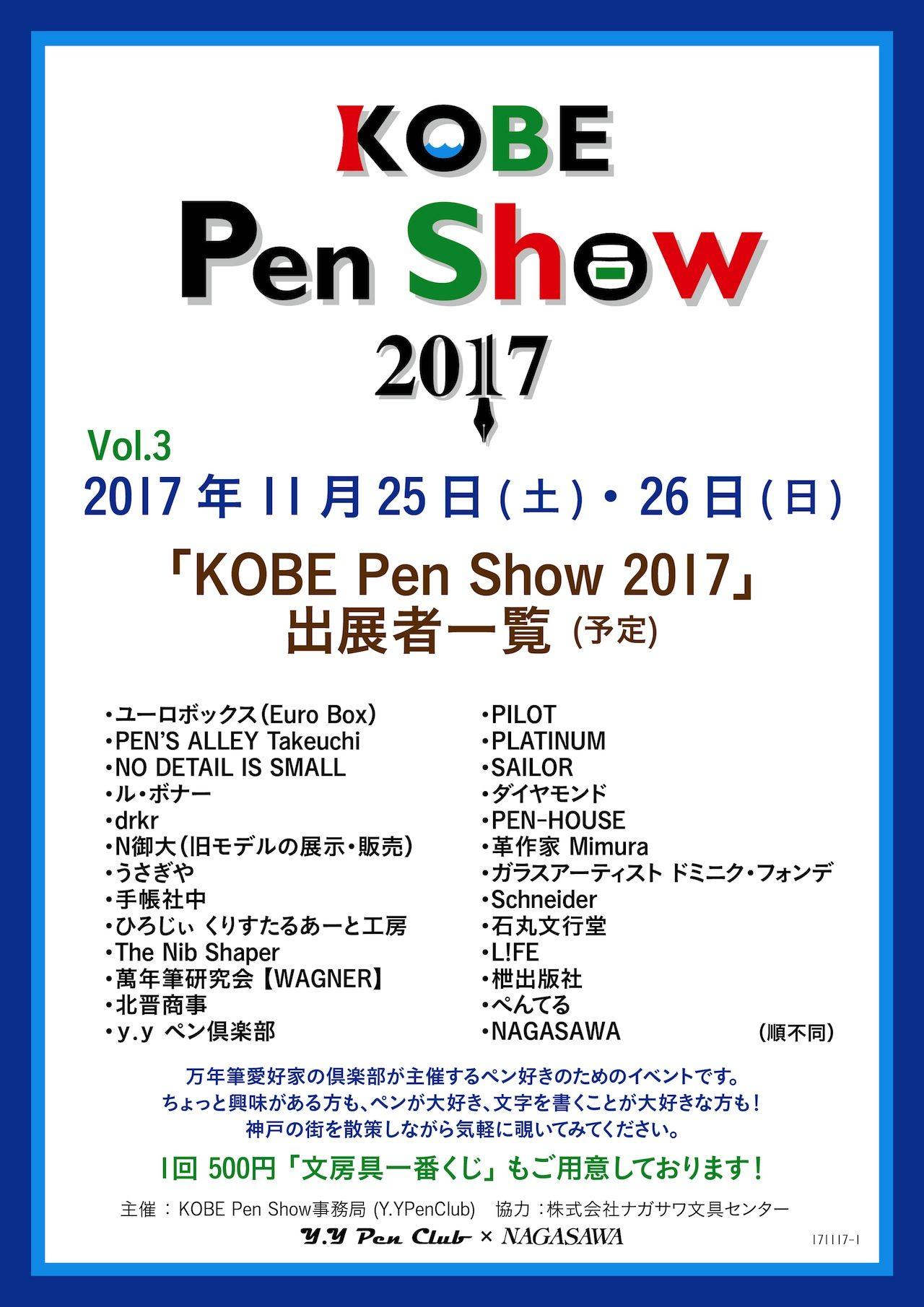 万年筆愛好家による万年筆好きのための万年筆イベント『KOBE Pen Show』 @北野工房のまち