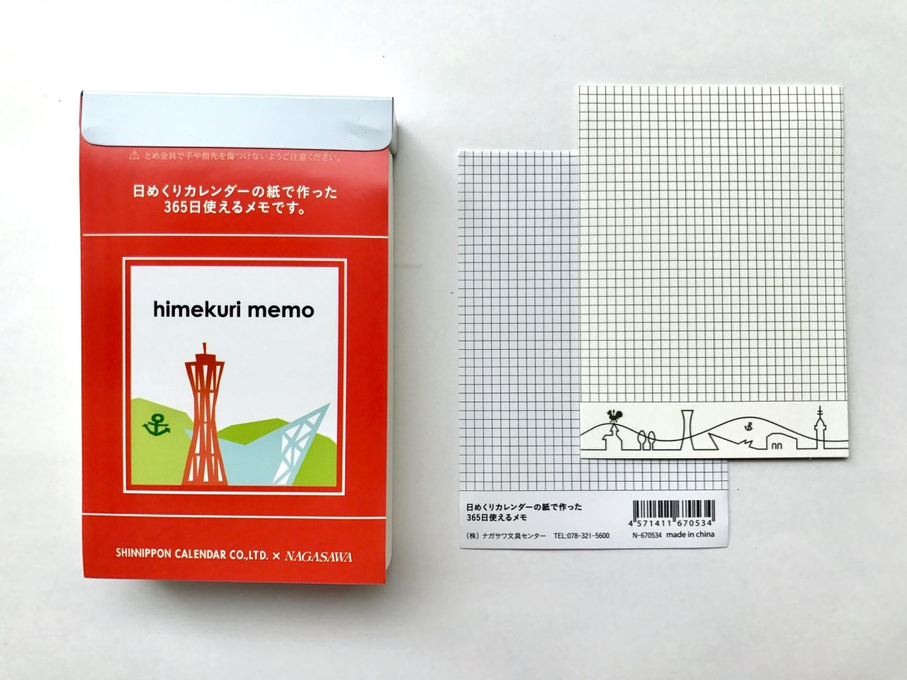 小日向京のひねもす文房具 第百十七回「新日本カレンダー×NAGASAWA・himekuri memo」