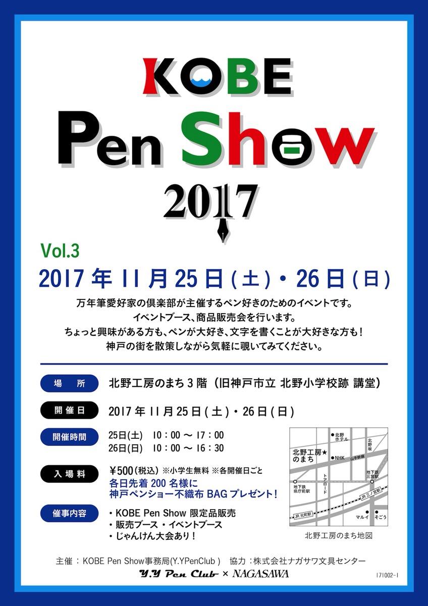 小日向京のひねもす文房具|第百十八回「神戸ペンショー2017」