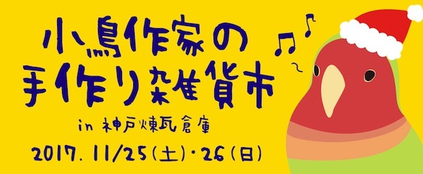 鳥さん好きにはたまらないイベント!神戸ハーバーランドで開催!!|NAGASAWA神戸煉瓦倉庫店イベントスペース