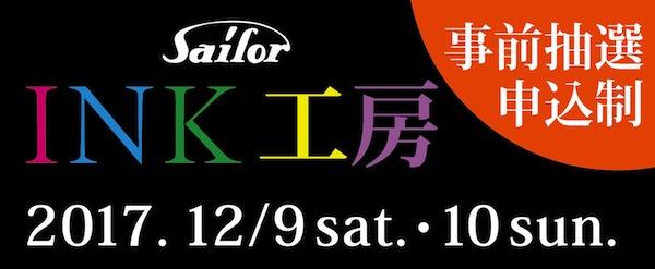 インクブレンダーによるあなただけのオリジナルインクが作れるイベント! | 神戸三宮(NAGASAWAさんちか店 )