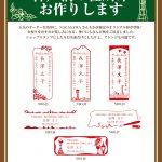 さんちか店限定のオリジナル住所印(神戸柄)お作りいたします!
