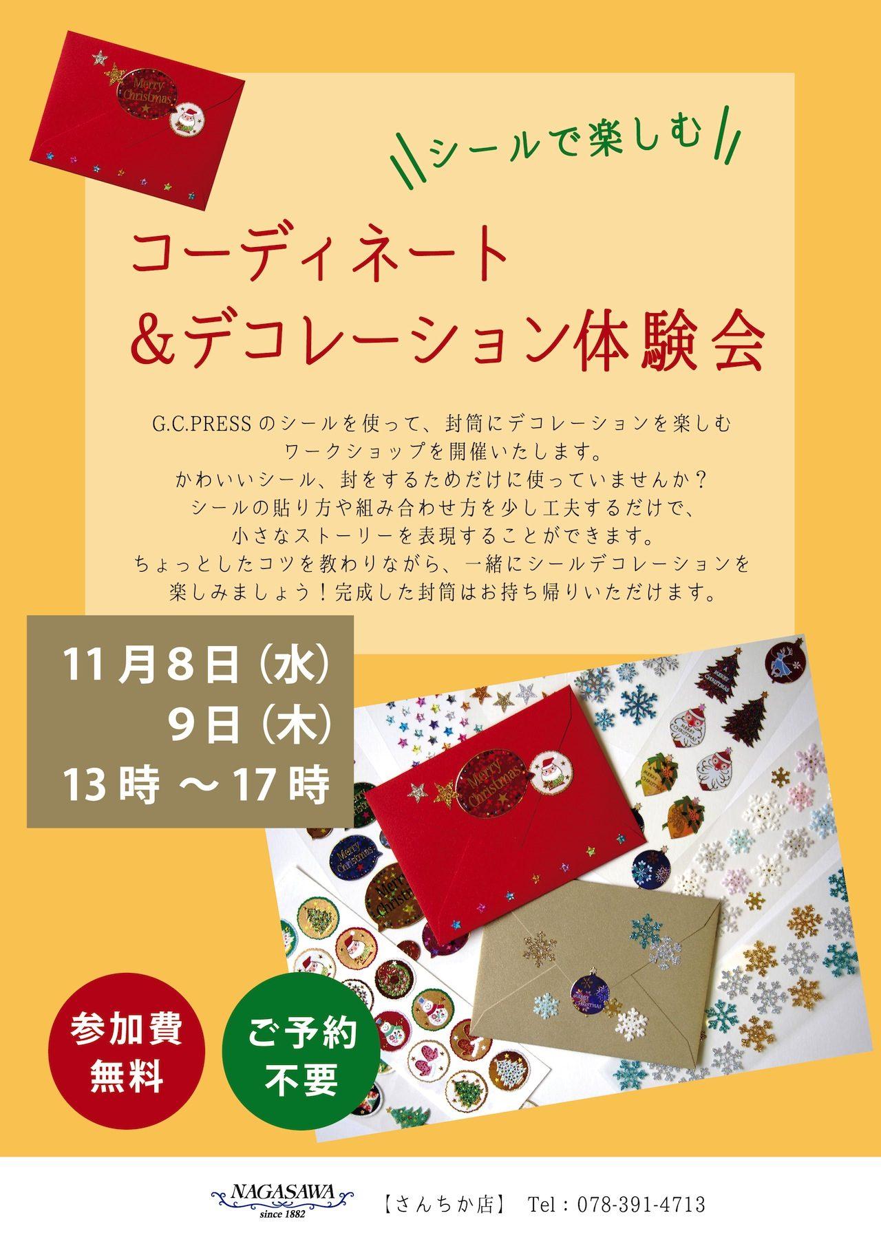 かわいいシールで封筒をおしゃれに『コーディネート&デコレーション』するワークショップイベント!