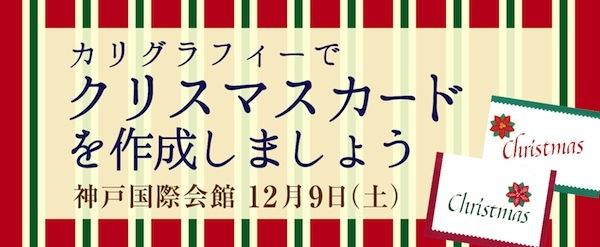 ワークショップイベント|クリスマスカードをカリグラフィーで手書きしませんか?