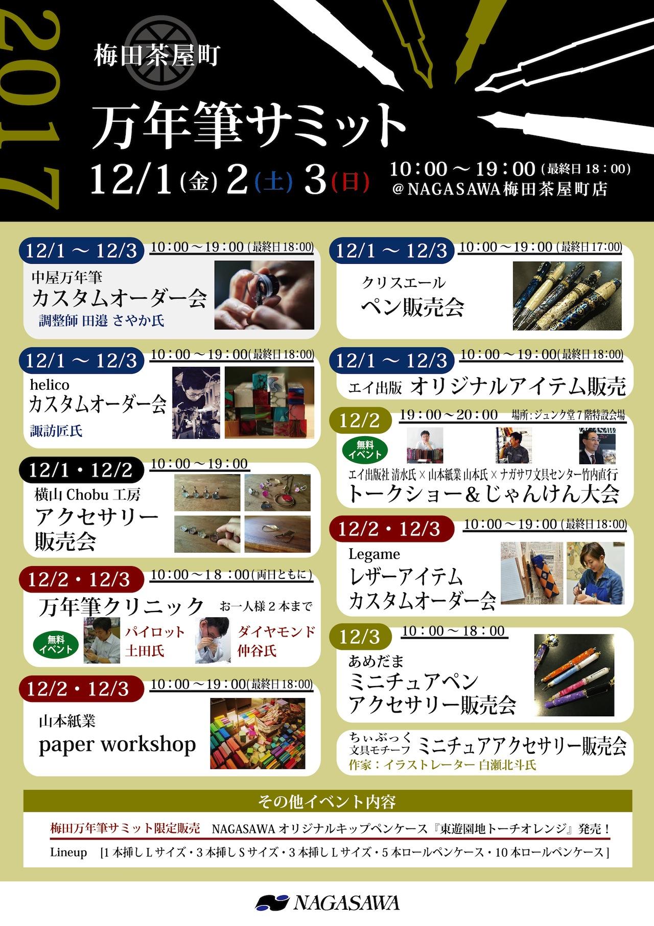 年末のビッグイベント『万年筆サミット』12月に梅田茶屋町で開催!