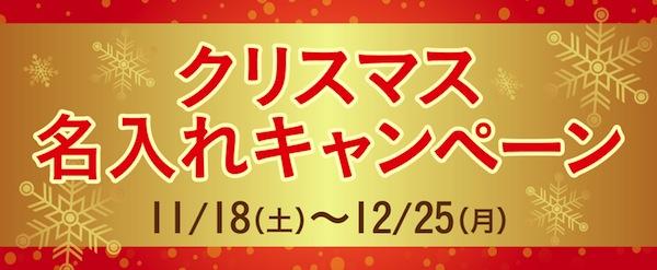 クリスマスプレゼントにおすすめ!各店スタッフいちおしのボールペンや革製品が期間限定で名入れ無料に!!
