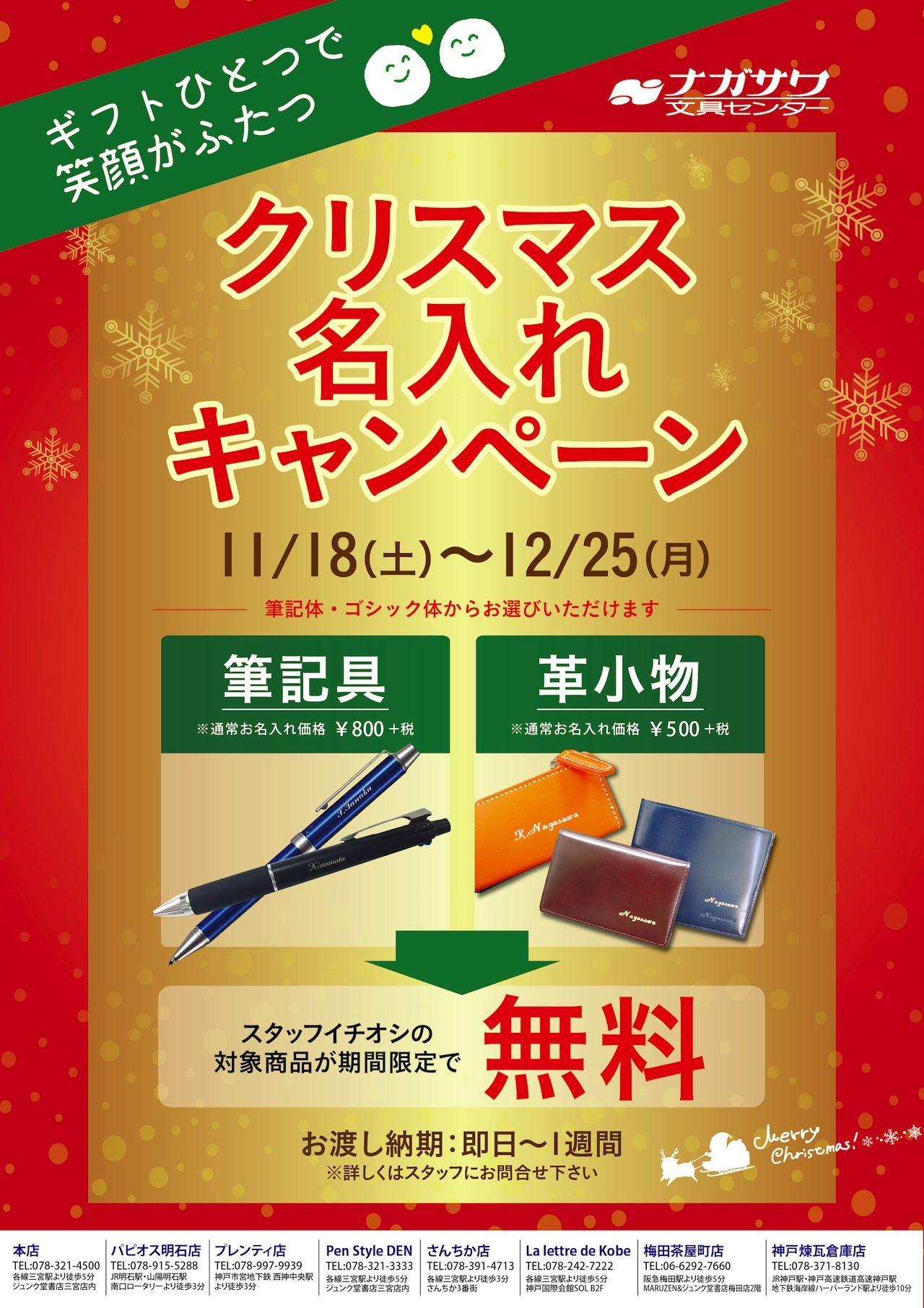 クリスマスプレゼントに!各店スタッフいちおしのボールペンや革製品が期間限定で名入れ無料に!!