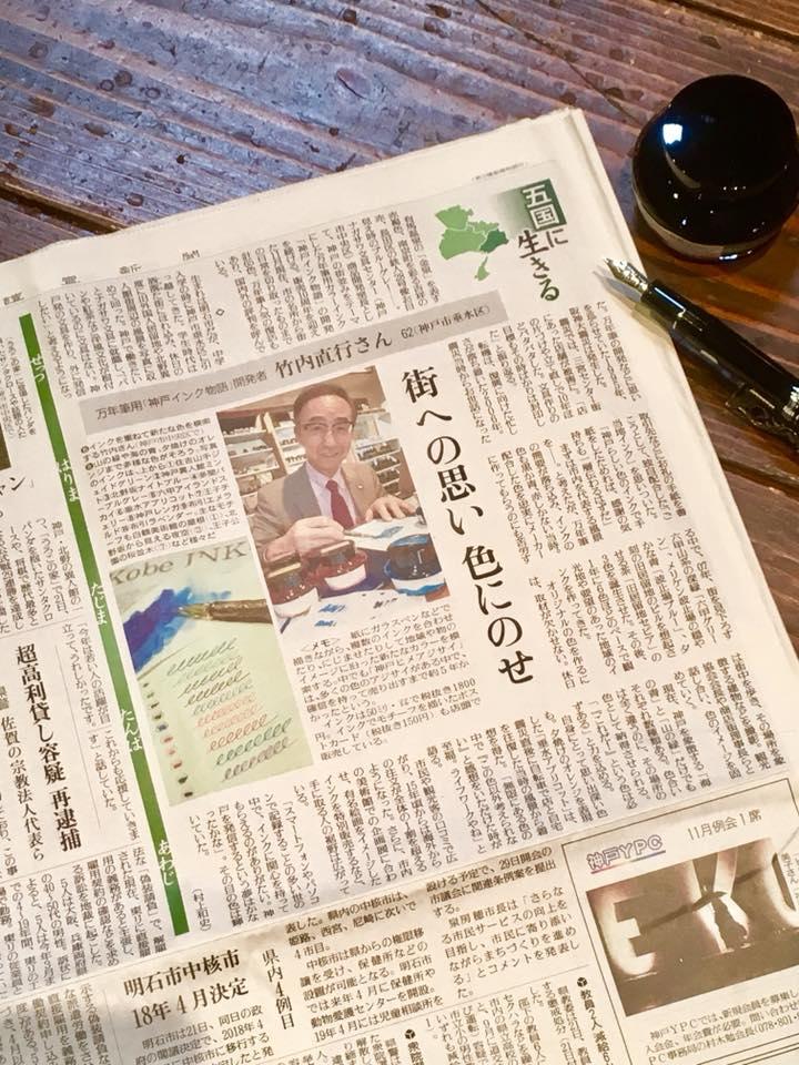 2017年 Kobe INK物語  「ニュース BEST 10」