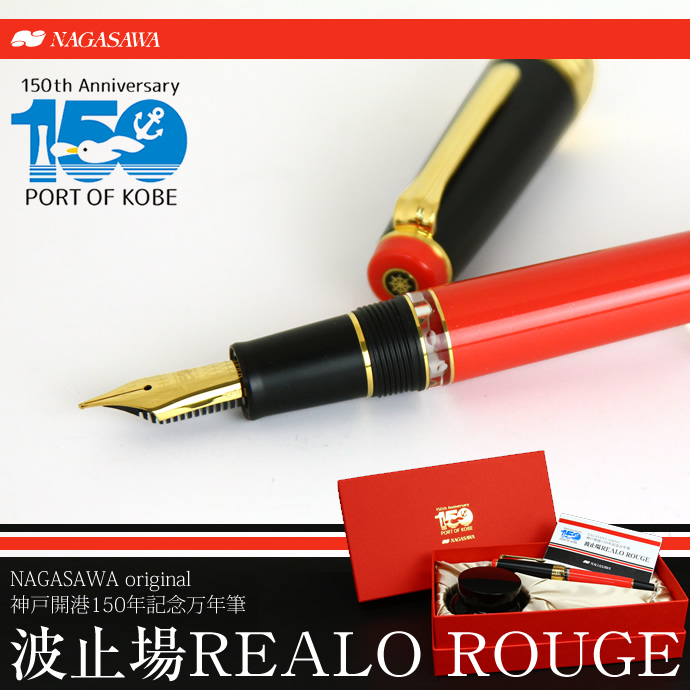 NAGASAWA オリジナル 神戸開港150年記念万年筆 波止場REALO ROUGE