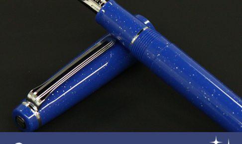 NAGASAWA オリジナル万年筆 コスモブルー135 プロフェッショナルギアスリムベース 14金ペン先