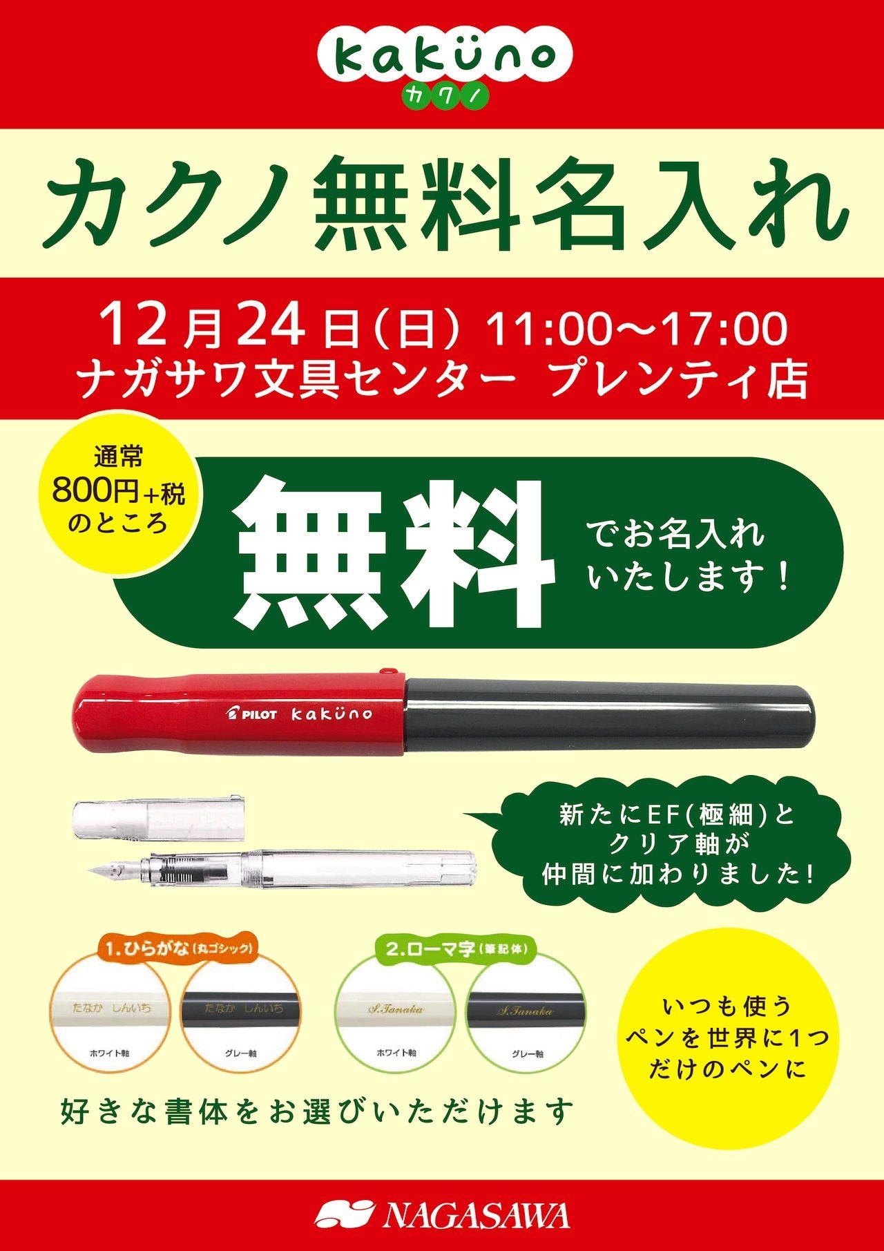 イベント|書くのが楽しくなる万年筆『PILOT kakuno(カクノ)』に無料でお名前お入れします! @ 西神中央プレンティ