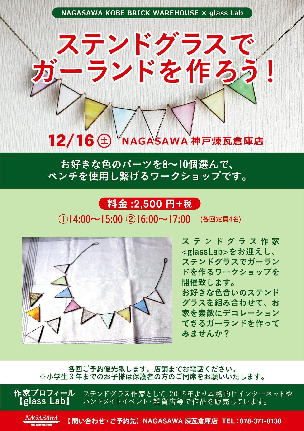 クリスマスやイベントなど、お家をデコレーションできるステンドグラスアートを楽しみませんか?