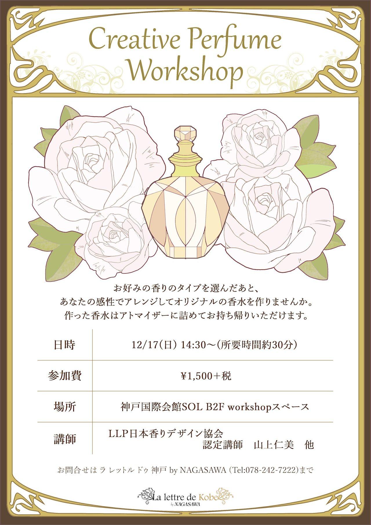 神戸国際会館SOL B2F 365Workshopスペースで香水をつくるイベントを開催します。