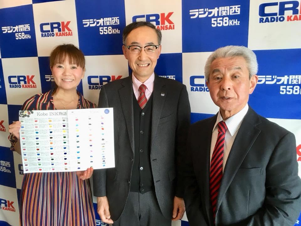 558 ラジオ関西 サンデー神戸
