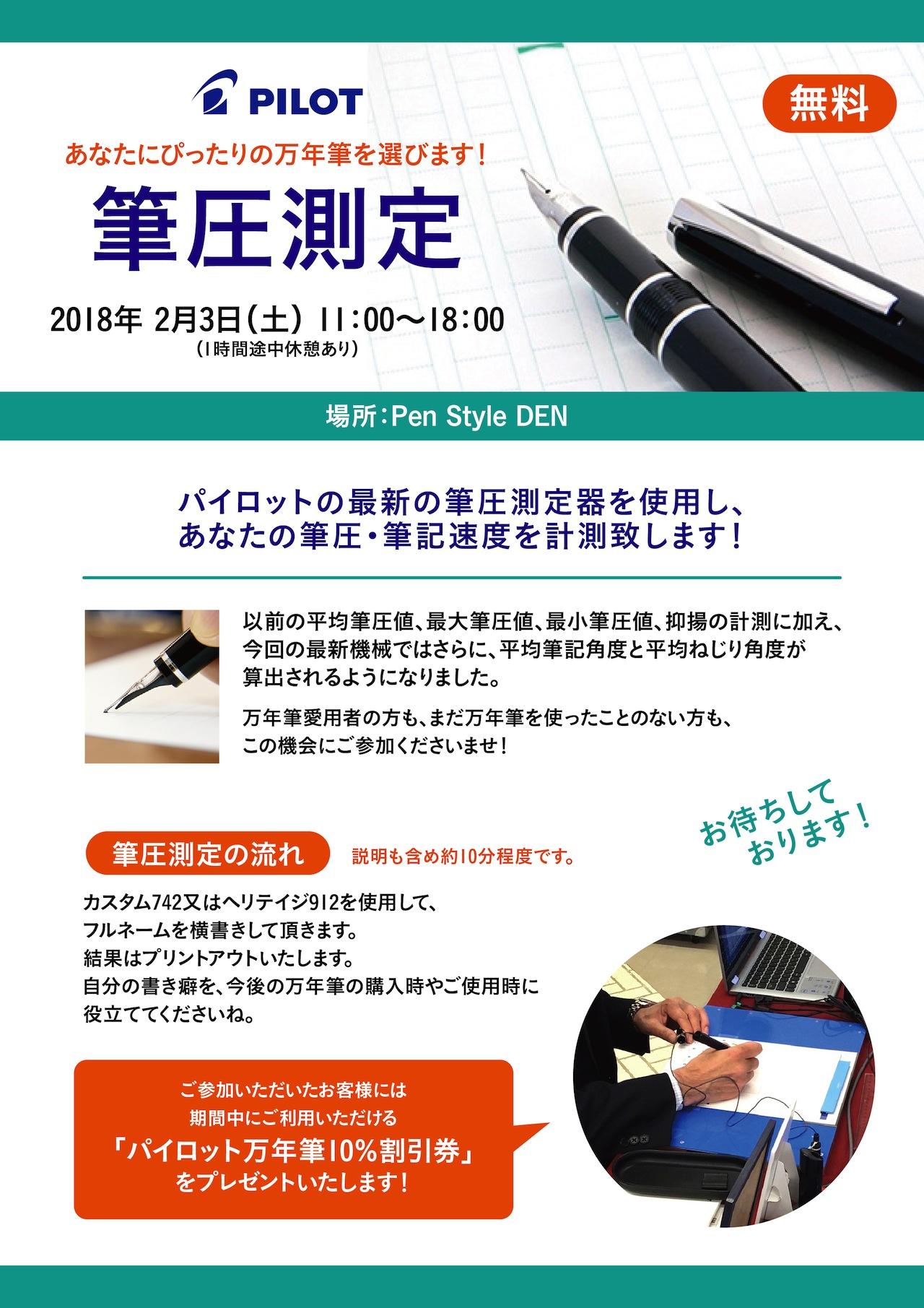 PILOT 筆圧測定であなたにぴったりの万年筆を!|NAGASAWA PenStyle DEN