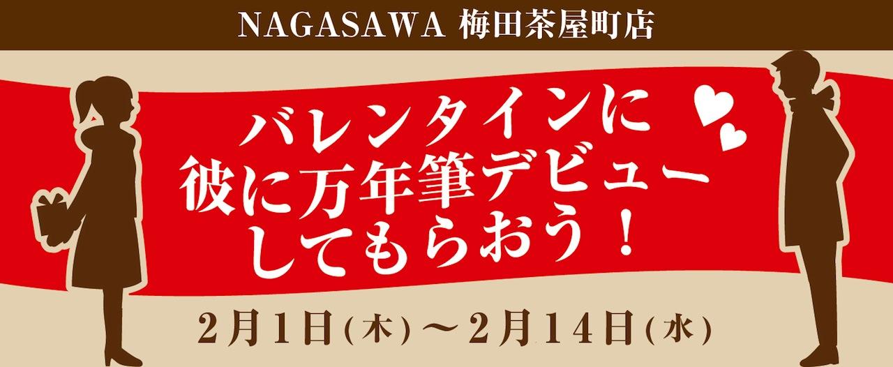 バレンタインに彼に万年筆デビューしてもらおう!|NAGASAWA PenStyle DEN