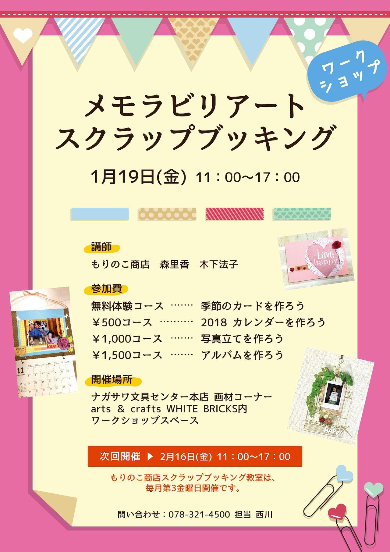 【定期開催】メモラビリアート スクラップブッキング教室 | ワークショップイベント