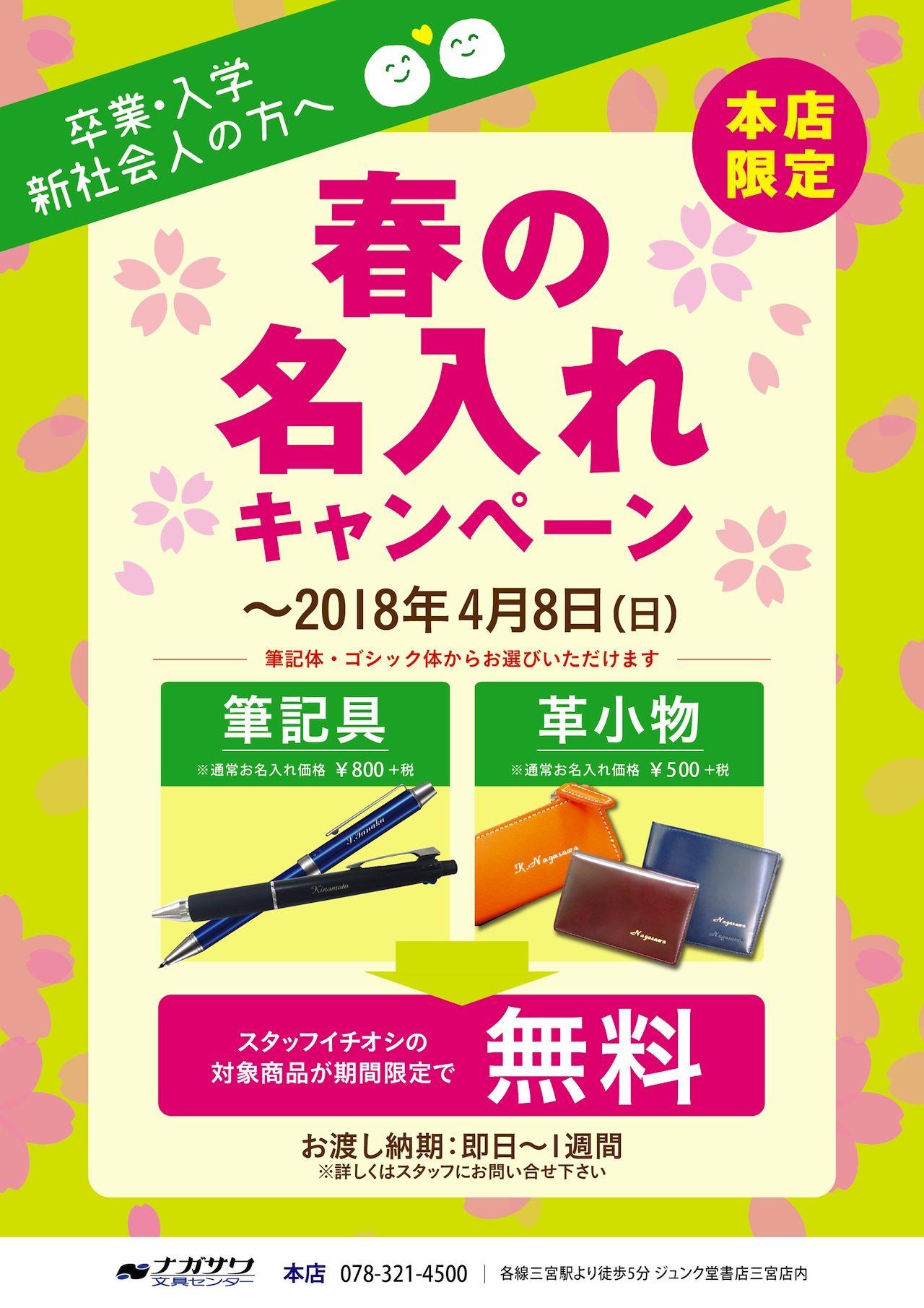 【本店限定】春の名入れキャンペーン