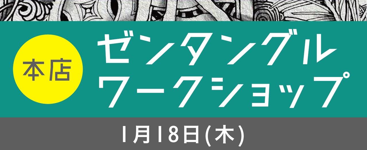 【定期開催】ゼンタングルを基本から学べる予約制ワークショップ|ナガサワ文具センター 本店