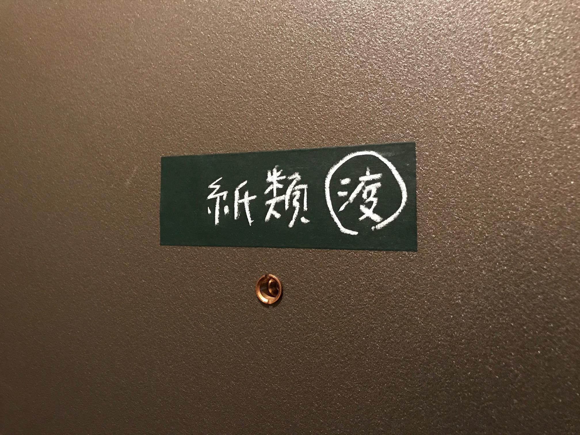 小日向京のひねもす文房具|第百二十四回「カモ井加工紙 mt fab 黒板 50mm マスキングテープ」