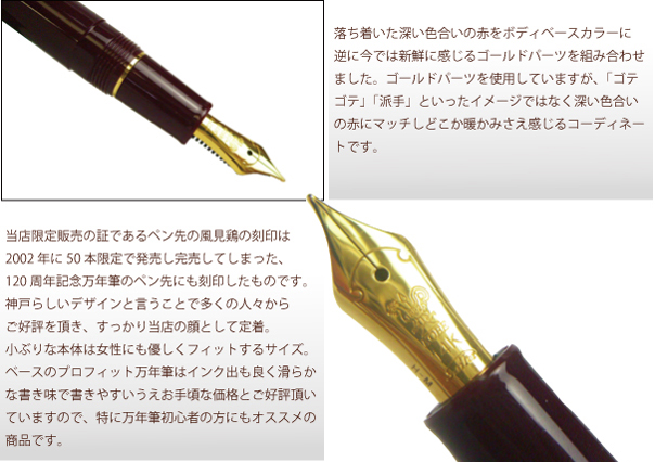 NAGASAWA オリジナル万年筆 プロフィット Redden レドゥン