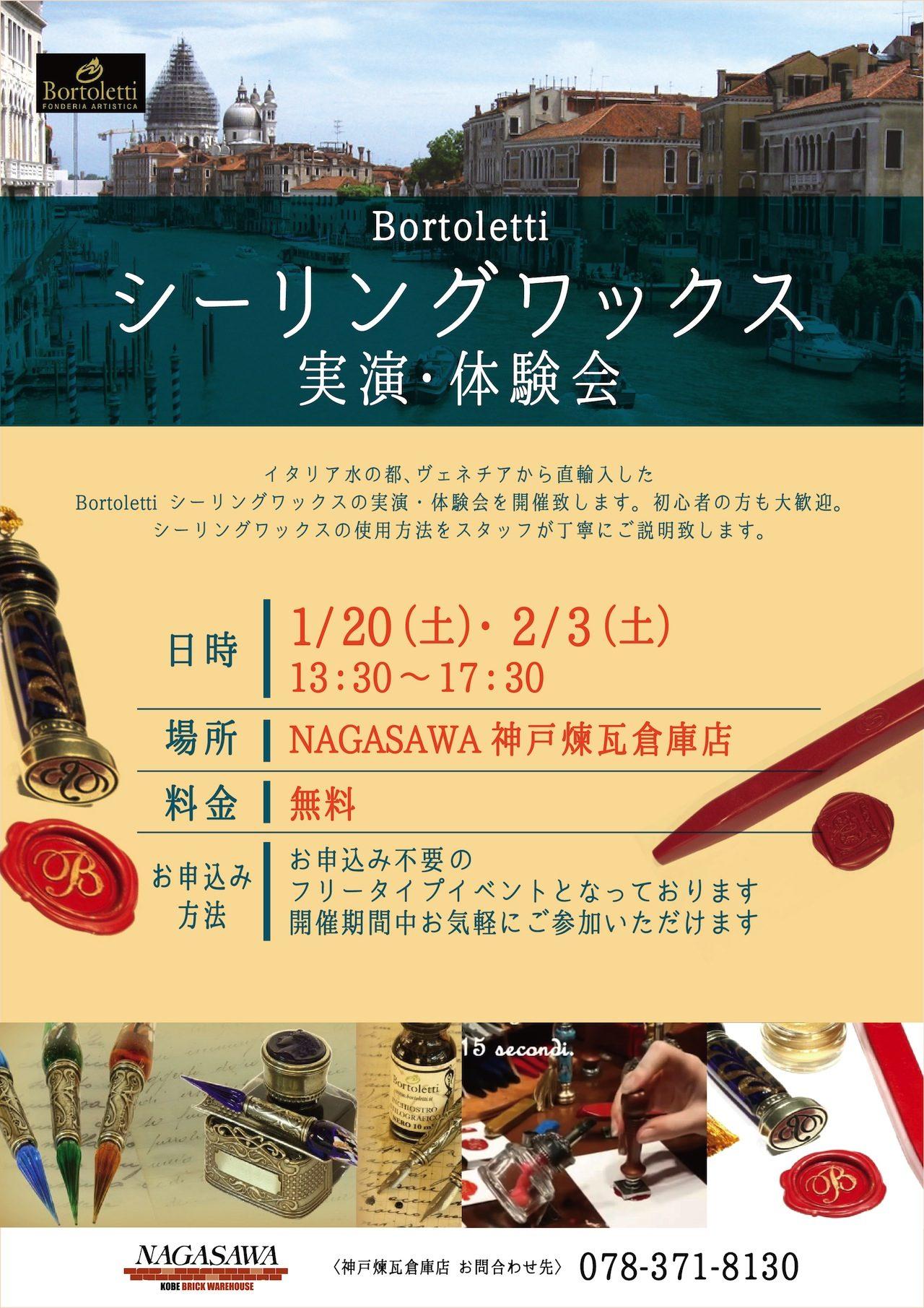 シーリングワックス実演・体験会   NAGASAWA神戸煉瓦倉庫店