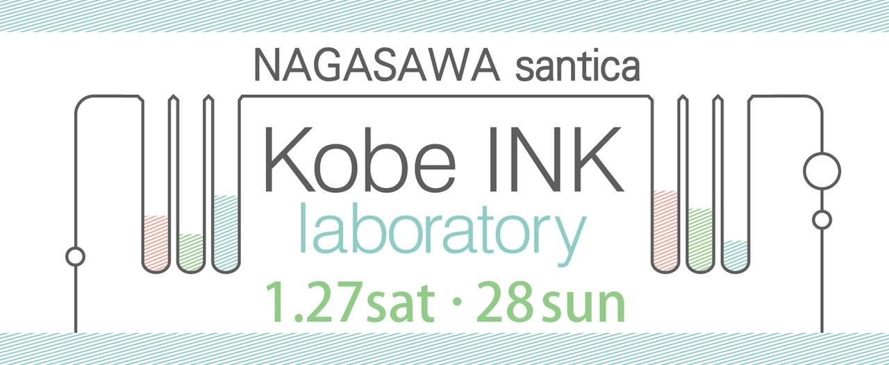 さんちか店で人気のイベント『神戸インクラボラトリー』を1月末に開催!