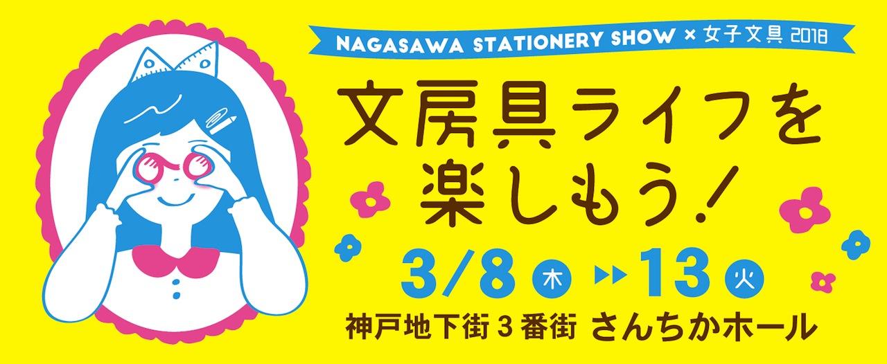 イベント|文房具ライフを楽しもう!NAGASAWA STATIONERY SHOW×女子文具 2018|さんちかホール