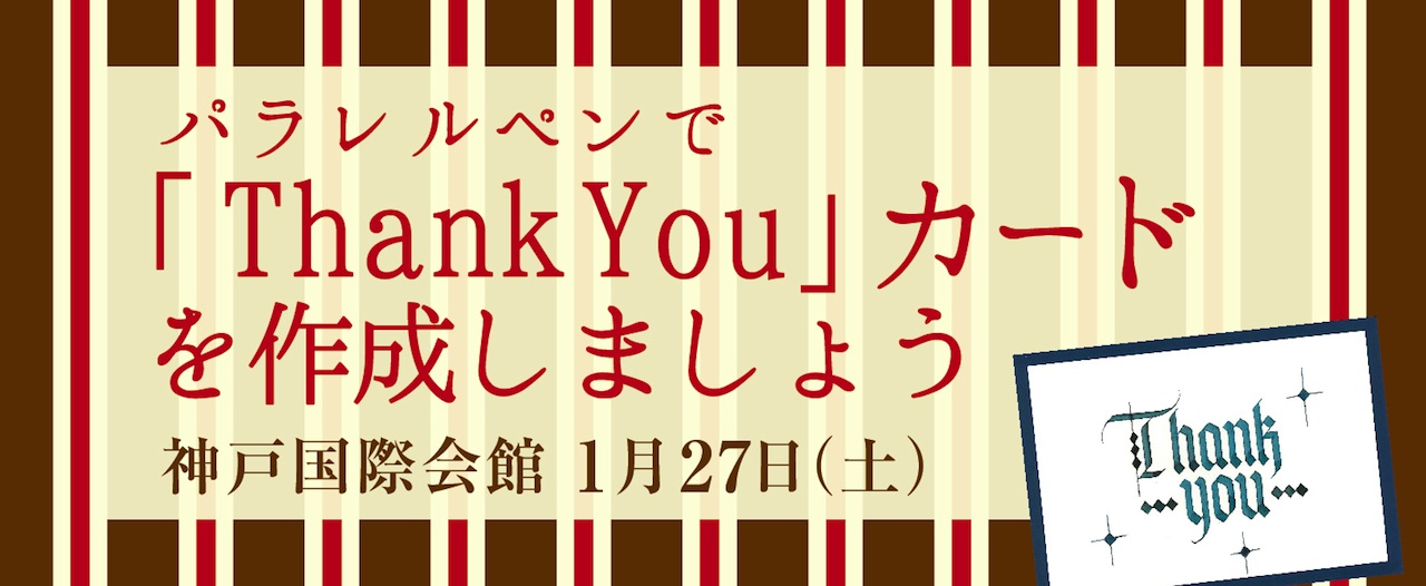 神戸国際会館SOL B2F 365Workshopスペースでパラレルペンで『Thank You』カードをつくるイベントを開催します。