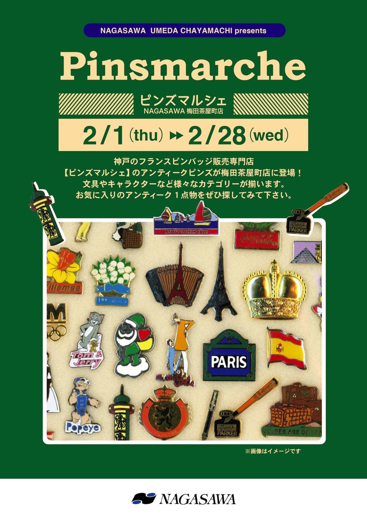 Pinsmarche(ピンズマルシェ) | @NAGASAWA梅田茶屋町店