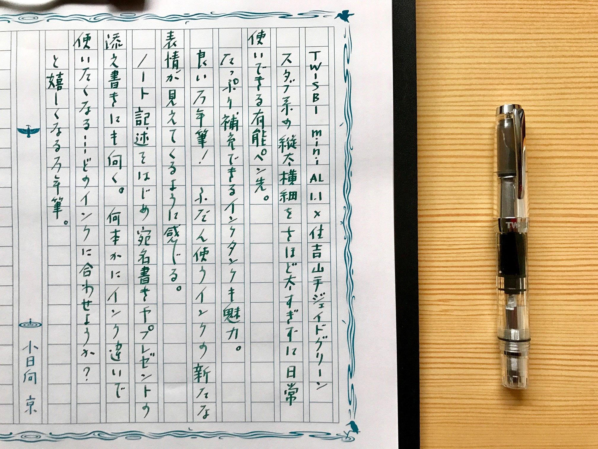 小日向京のひねもす文房具|第百二十七回「TWSBI ダイヤモンド ミニ AL 1.1 万年筆」