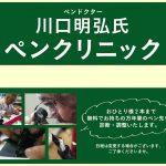 万年筆の無料調整いたします。ペンドクター川口明弘氏によるペンクリニック NAGASAWAさんちか店