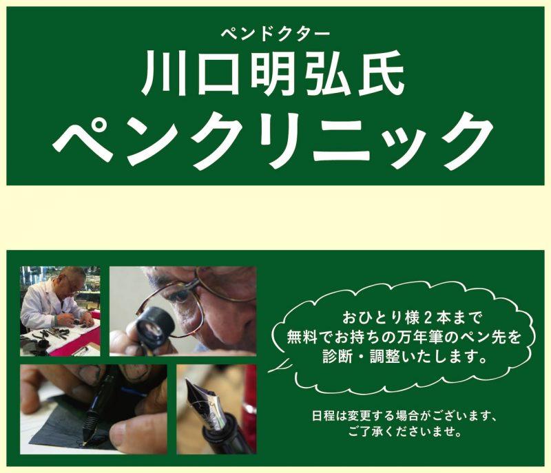 万年筆の無料調整いたします。ペンドクター川口明弘氏によるペンクリニック|NAGASAWAさんちか店