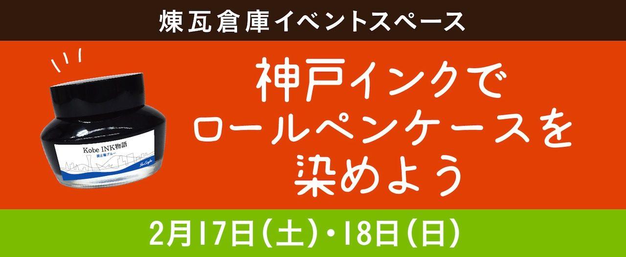 Kobe INK物語を使って革製ペンケースをお好きな色に染めよう! NAGASAWA煉瓦倉庫店