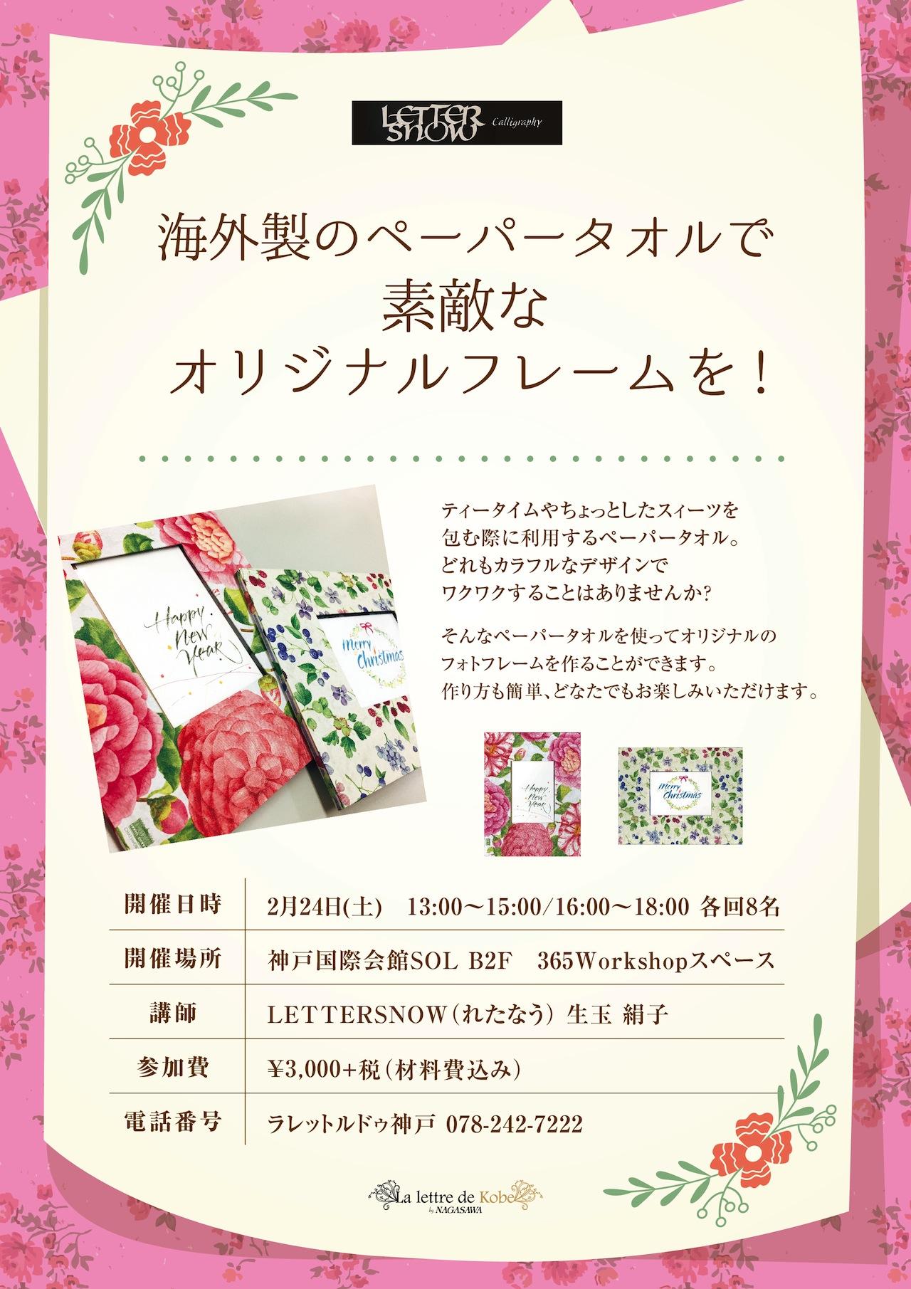 海外製のペーパータオルで素敵な『オリジナルフレーム』をつくりませんか?   神戸国際会館B2F SOL 365workshopスペース