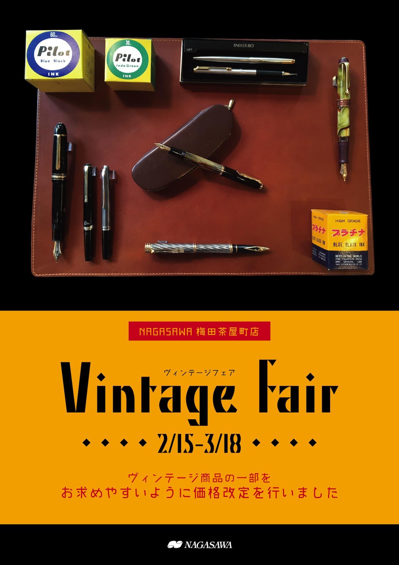 ヴィンテージ筆記具の一部をお求めやすいように価格改定!|NAGASAWA梅田茶屋町店