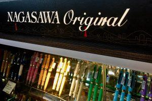 NAGASAWA オリジナル万年筆