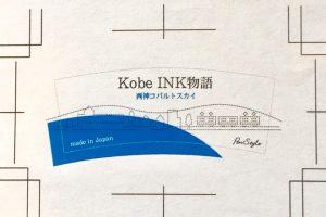 今年初❗️Kobe INK物語の新色 準備中
