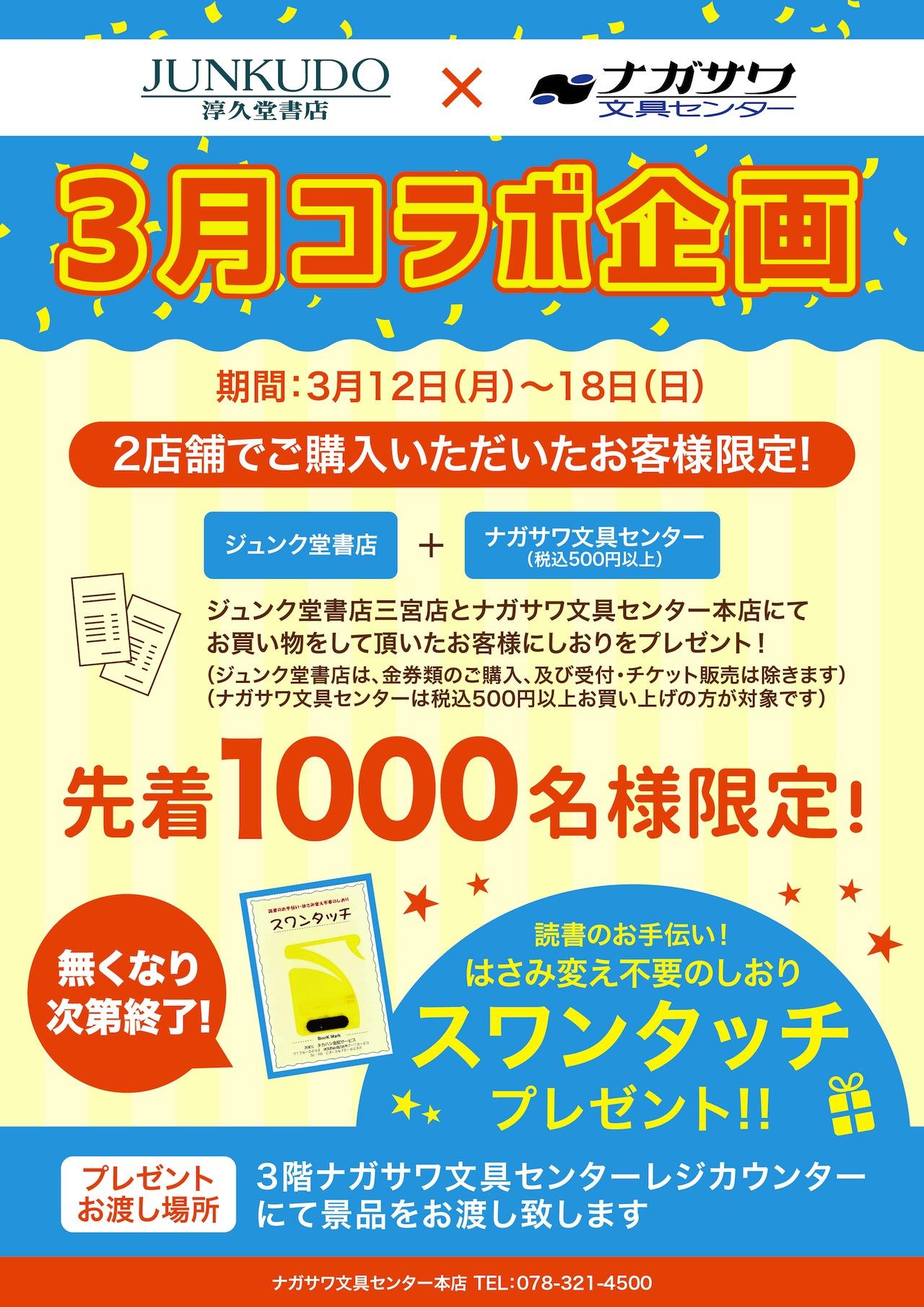 ジュンク堂書店×ナガサワ文具センター本店 コラボ企画!