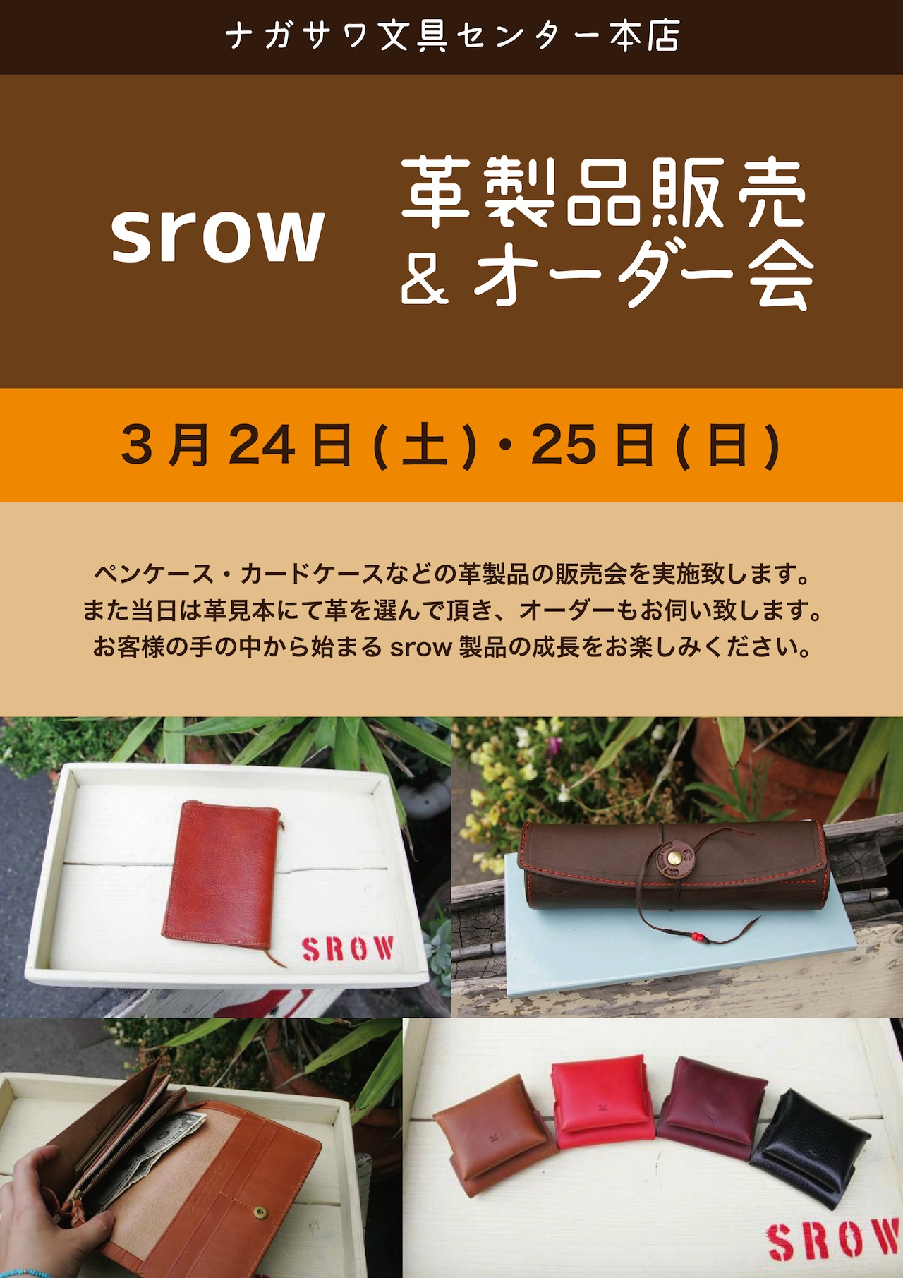じっくりと手に馴染むハンドメイド革製品をお楽しみください !| srow革製品販売&オーダー会開催