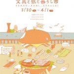 小日向京のひねもす文房具|第百三十五回「2018/3/30~4/1開催! 第1回 文具と紙と暮らし市」