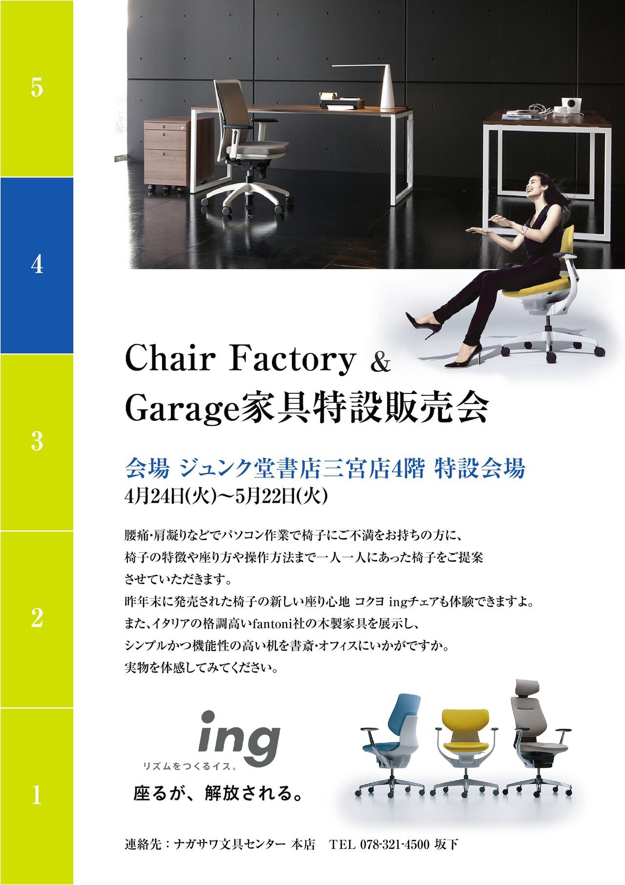 Chair Factory Garage家具特設販売会! | ナガサワ文具センター本店