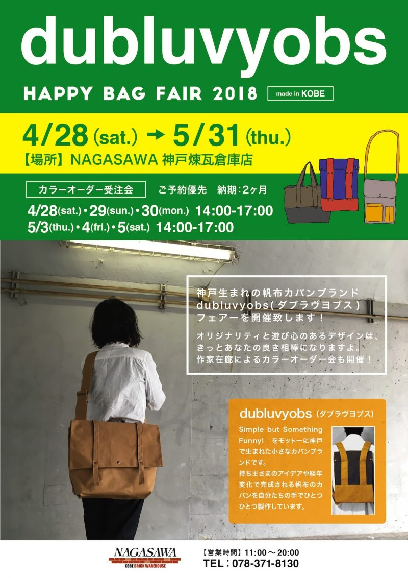 dubluvyobs(ダブラヴヨブス)バッグコレクション2018 | NAGASAWA神戸煉瓦倉庫店